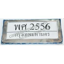 กรอบป้ายทะเบียนสแตนเลส [license plate frame]