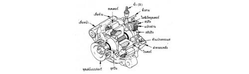 อะไหล่ไดชาร์จ [alternator parts]